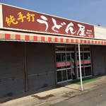 うどん屋 - ⚫︎お店です。    一部シャッターが閉まってます。