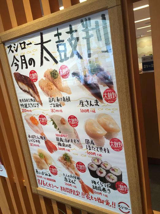 スシロー 江別店