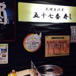 札幌シーフーズ - お土産物屋の中に看板があります