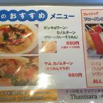 タイレストラン タニサラ - そうめんも美味しそうですね。