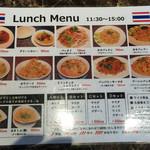 タイレストラン タニサラ - 旧ランチメニュー1