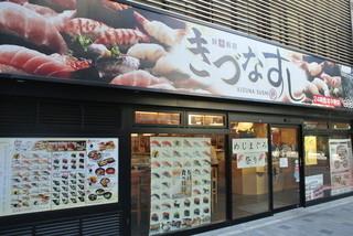 きづなすし 新宿歌舞伎町店 - 外観 2015.8