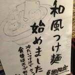 和風楽麺 四代目 ひのでや - お!