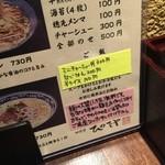 和風楽麺 四代目 ひのでや - あら?帆立ご飯は〜