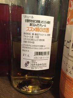 山里 - スズメ蜂のお酒もあります。