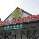 ベル・ステーション - 外観