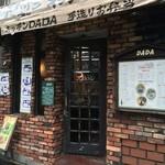 キッチン・ダダ -