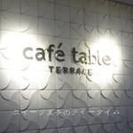 カフェ テーブルテラス - 内観