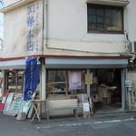 豆藤・加藤本店 - 平尾にある手作り豆腐のお店です。