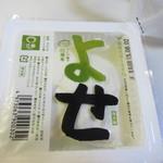 豆藤・加藤本店 - 寄せ豆腐130円。
