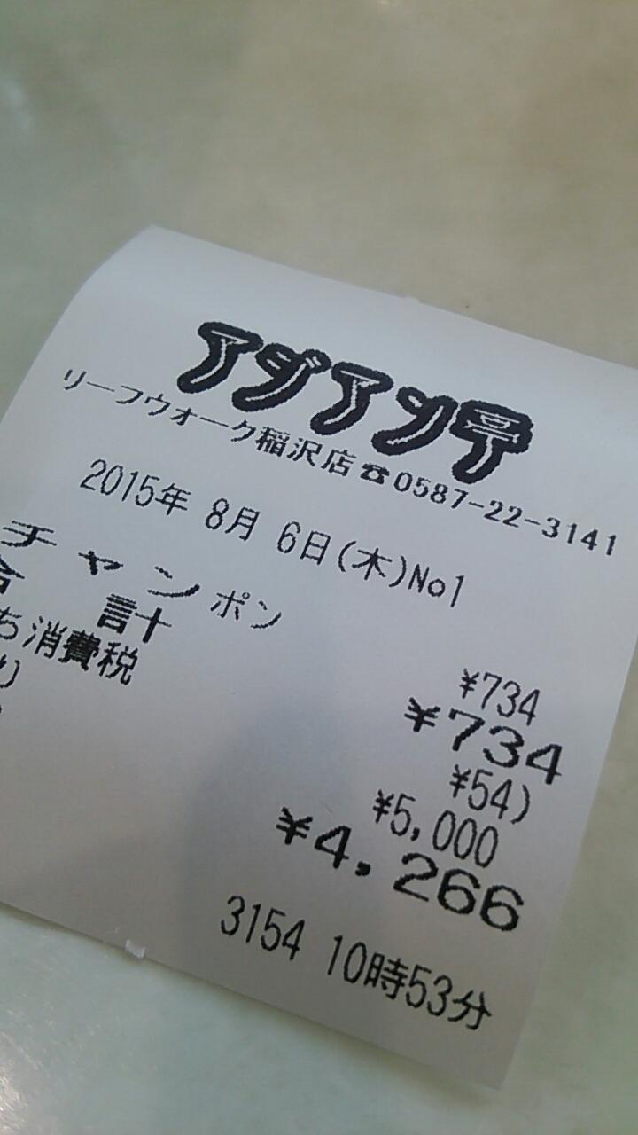 アジアン亭 リーフウォーク稲沢店