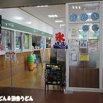 あぐれっしゅげんき村 - 2015年8月 うどんコーナー入口