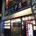 千串屋 - JR東中野駅ホームからも見えます