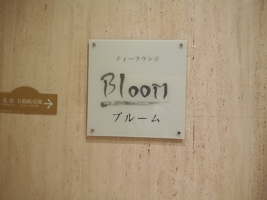 名古屋ガーランドホテル
