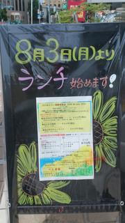 くし屋敷 - 2015,8,3 ランチ復活