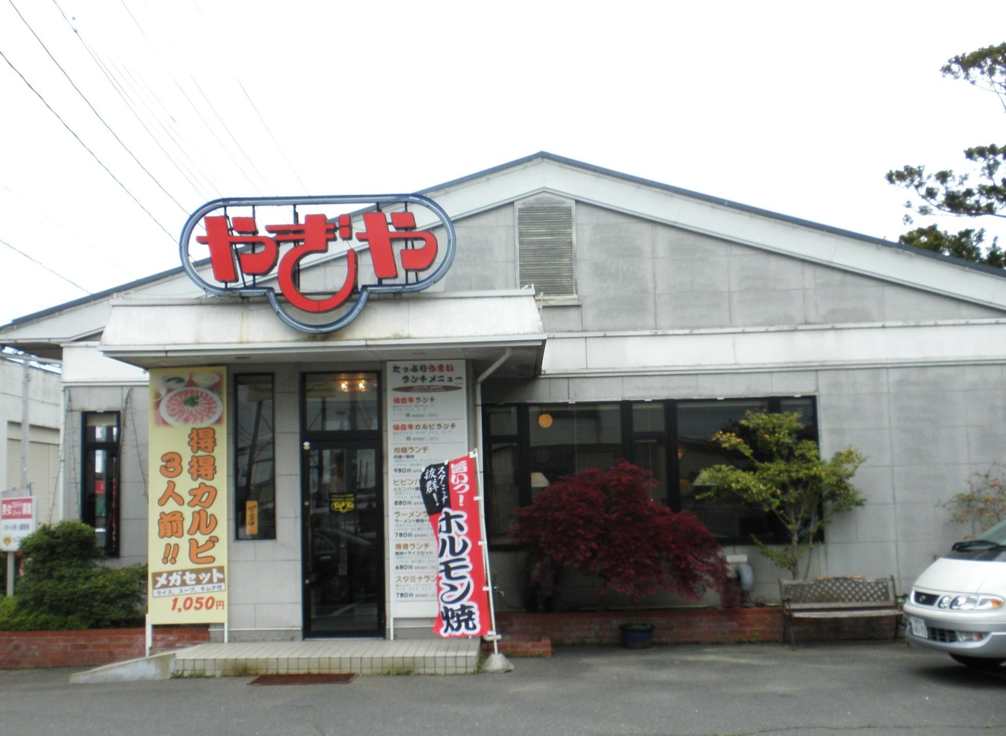 焼肉やぎや 古川店