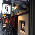 二和鳥 - 法善寺横丁老舗焼き鳥屋さん