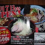 麺処いぐさ - オープンのチラシです。