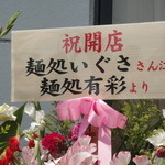 麺処いぐさ - 有彩さんからのお祝いです。