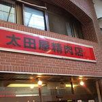 太田屋精肉店 - 看板