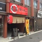 五右衛門釜仕込み とんこつラーメン GOJOH -
