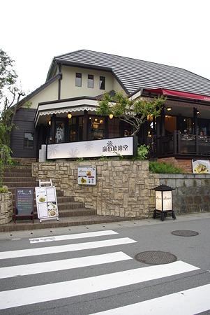 嵐山 琥珀堂