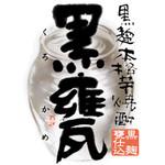 黒甕(芋)
