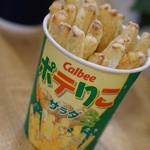カルビープラス - 料理写真:揚げたてのポテりこサラダ310円