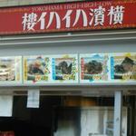 横濱ハイハイ樓 ニューポートひたちなか店 -