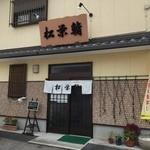 40673504 - 松栄鮨です!                       碧南の大浜地区で夫婦でこじんまりと営業している寿司屋です