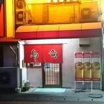 中国料理 鳥竜 - 外観