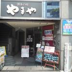 40677117 - 店頭
