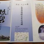 勲碧酒造 - パンフレット