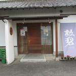 勲碧酒造 - 直売所(小売り)入り口