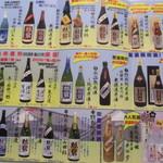 勲碧酒造 - 醸造商品一覧