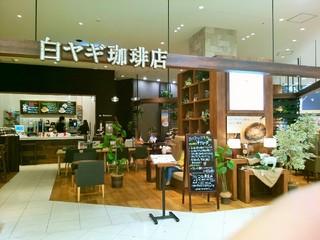 白ヤギ珈琲店 グランツリー武蔵小杉店 - 外観
