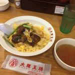 大阪王将 - 肉チャーハン!