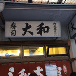 大和寿司 - 満を持しての訪問です