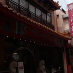 江山楼 - こちら本店。すぐ近くに別館もあった。