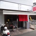 40691344 - 本日は、食べログ、京都カレーランキング 8位                                                                                             「円町 リバーブ」