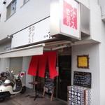 40691345 - お店は、西大路通りに面しています。                                                                     円町交差点から南に60m。