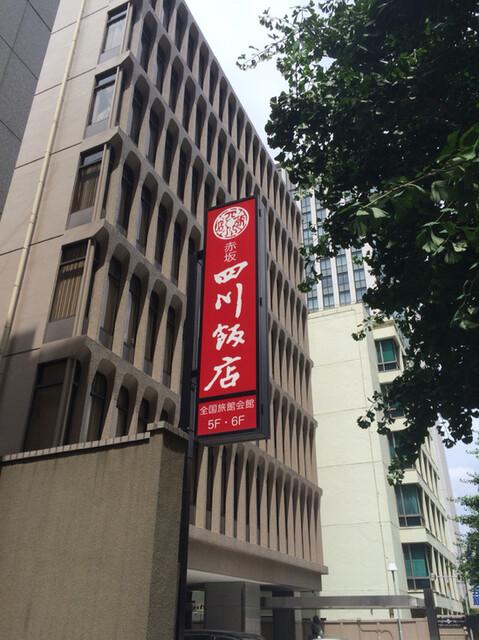 赤坂 四川飯店