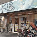 寿司お造り 大漁 - 阪急桂駅東口を出て線路沿いを南に数分