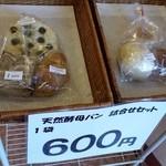 ドラゴーネ - お買い得セット(当日のパンです)