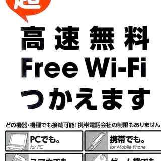 超高速のFi-Wiが無料で使えます!