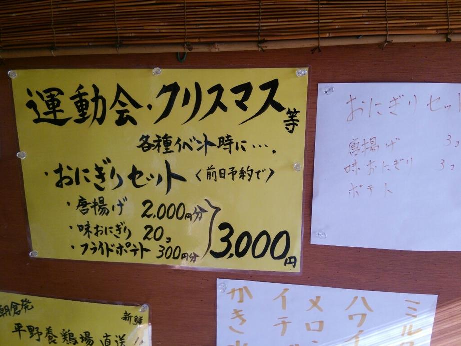 からあげまんてん 添田町店