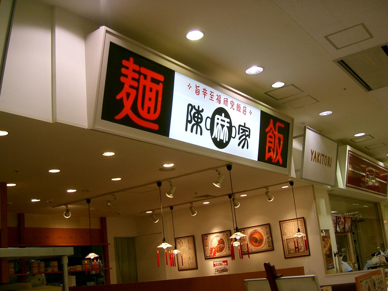 陳麻家 イオン品川シーサイド店