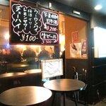 立呑み居酒屋 でり坊 - 2010.5