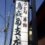 鳥喜多支店 - 遠くからはこの大きな看板が見えます。うどん 丼物 鳥喜多支店 って書いています。