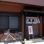 鳥喜多支店 - お店の概観です。落ち着いた感じのお店ですね。店前が駐車場になっています。車で来ても安心ですね。